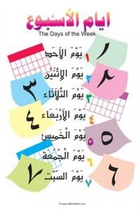 Дни недели на арабском