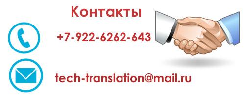 Перевод с английского в Оренбурге