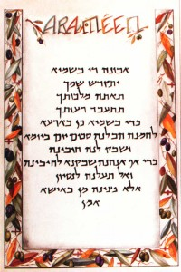 арамейский текст